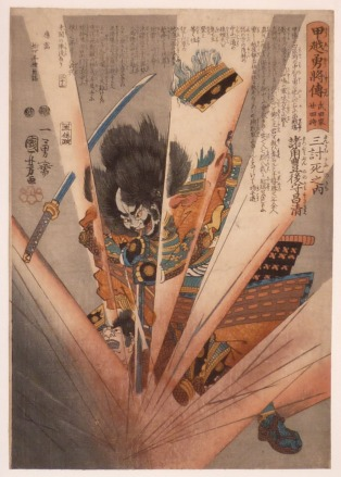 Kuniyoshi 'warrior with rays' credit Private collection